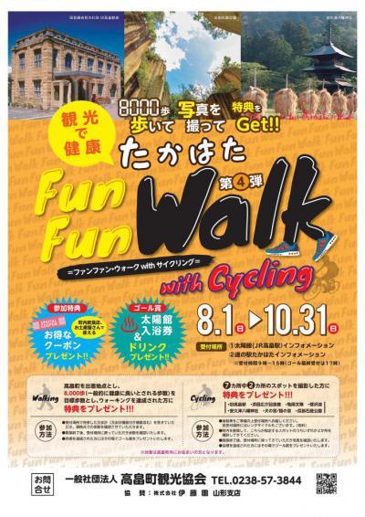 「【第4弾!】「観光で健康 たかはたFun Fun Walk with Cycling」開催!」の画像