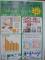 2009年08月10日 (株)竹原屋本店 展示会のご案内!