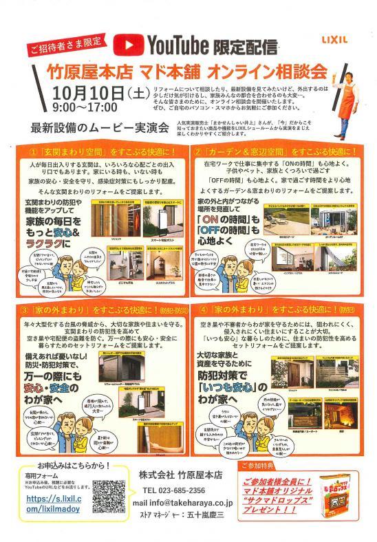 2020/10/03 17:00/10月10日 マド本舗 オンライン相談会開催!