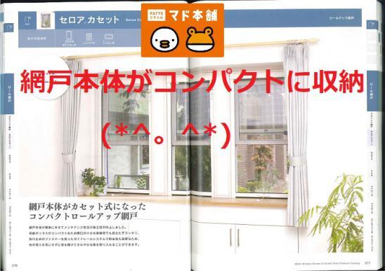 2021/05/15 08:32/★コンパクトロールアップ網戸登場(◇)ゞ