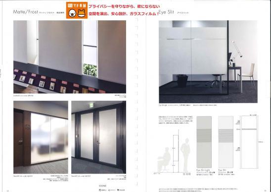 2021/05/15 08:39/★会議室やエントランスの演出、スリット窓面に最適(◇)ゞ
