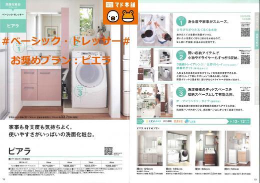 #洗面化粧台リフォーム#10145;優れ技(^O^)//
