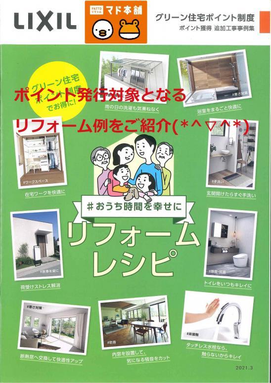 2021/08/15 12:58/#グリーン住宅ポイント#10145;獲得のチャンス(ω)ノ