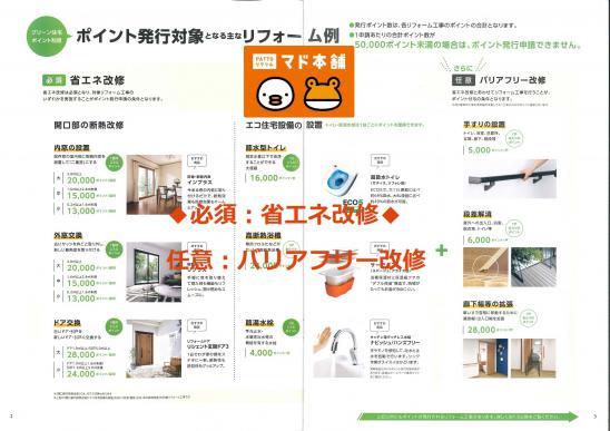 2021/08/18 09:06/#省エネ改修#10145;ポイント発行対象!(*^▽^*)!