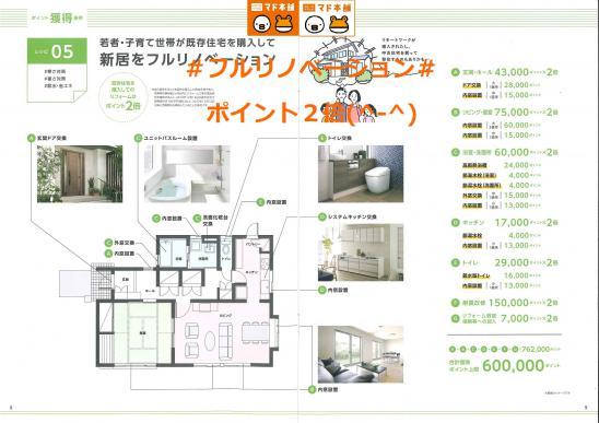 2021/09/06 15:30/#既存住宅を購入/フルリノベーション:ポイント2倍