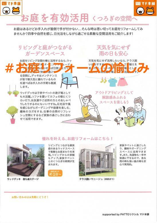 2021/10/08 07:57/#憧れを叶える#お庭リフォーム(^O^)/