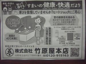 「☆12月号の山新広告☆」の画像