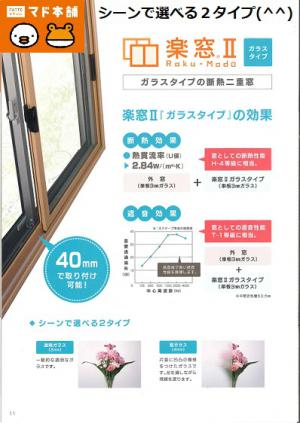 「★楽窓�★ガラスタイプの効果☆彡」の画像