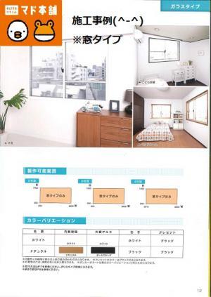 「★カラーバリエーション★窓タイプ(^-^)」の画像