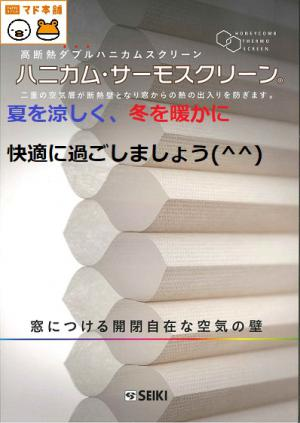 「☆ハニカム・サーモスクリーン☆ご紹介(◇)ゞ」の画像