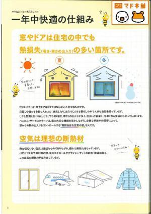 「☆空気は理想の断熱材☆ハニカム・サーモスクリーン☆」の画像