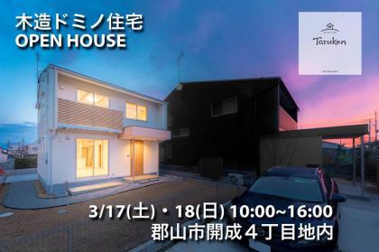 【完成見学会 3/17-18 】郡山市開成・ドミノK邸/