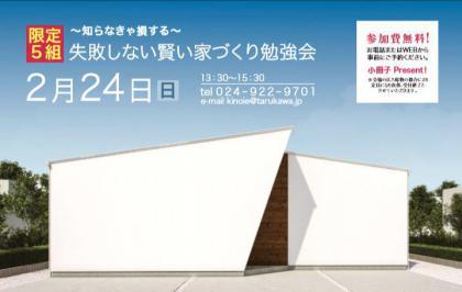 【勉強会 2/24 】Less is design 平尾氏 SIMPLE NOTE 講演 ■県内初!■/