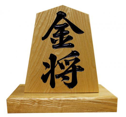 飾り駒(白木)5寸 「金将」5,000円【約15cm】 天童佐藤敬商店 作/