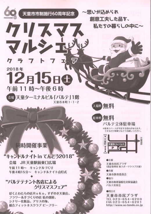 ☆クリスマスマルシェ☆/