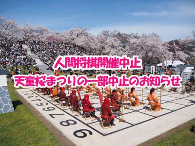 「第66回天童桜まつりイベント中止のお知らせ」の画像