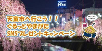 「☆天童市へ行こう!ぐるっとやまがたSNSプレゼントキャンペーン☆」の画像