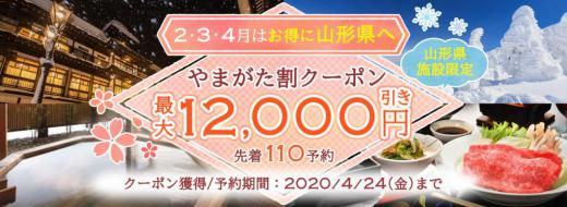 【山形県旅館ホテル組合青年部宿で使える!】やまがた割クーポン!/