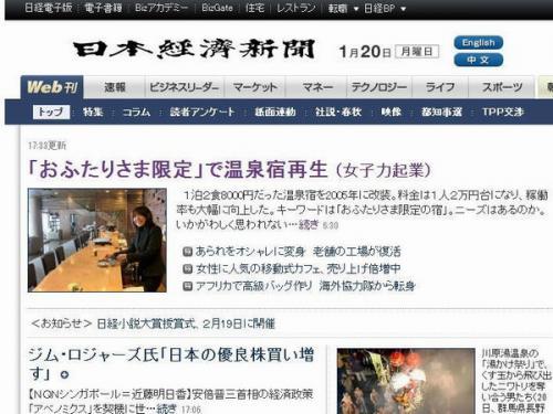「【時の宿 すみれ】日本経済新聞電子版のトップページに掲載されました」の画像