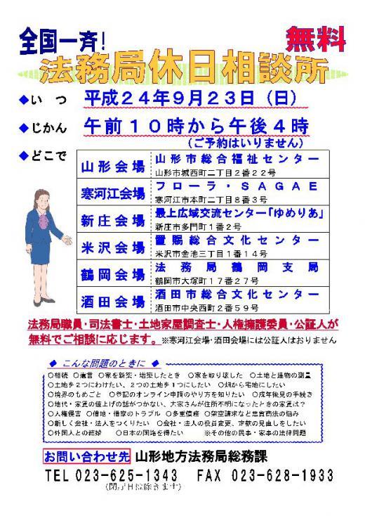 法務局休日相談所/