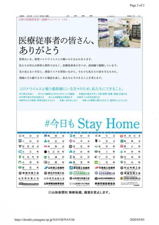 Stay Home/