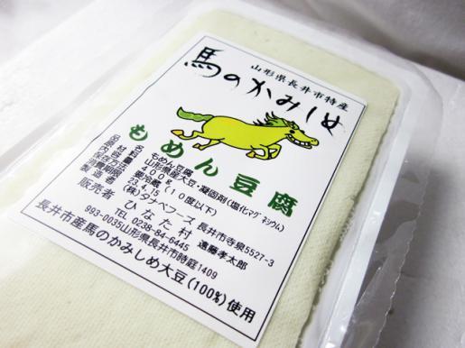 2011/05/07 12:13/「馬のかみしめ豆腐」400g