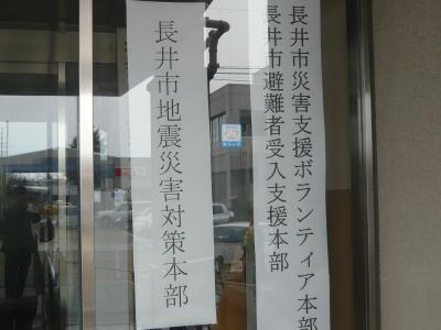 「入り口に掲示された災害対策本部です」の画像