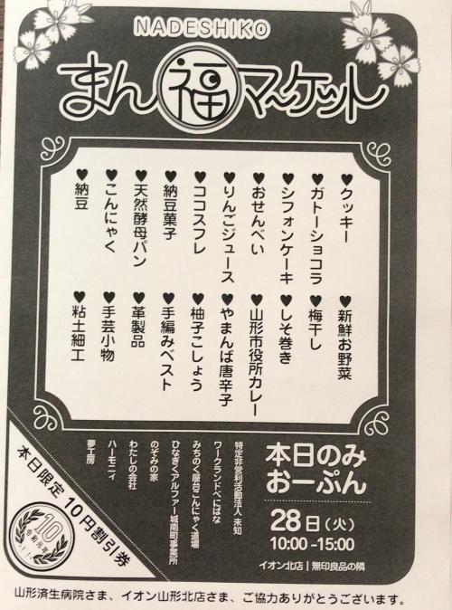「初出店!NADESHIKOまん福マーケット!」の画像