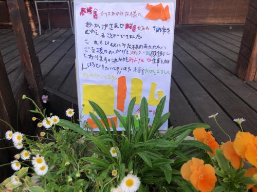 「桜舎かふぇおかげさまで9周年♡」の画像