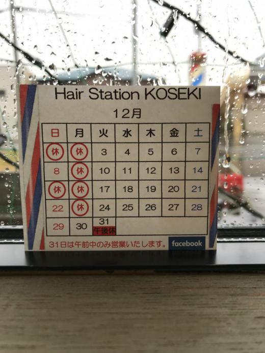 2019年12月 寒い雨降りの始まり…ナウなカット グットなパーマ お顔剃りでお肌つるぷる ヘアステーション コセキ/