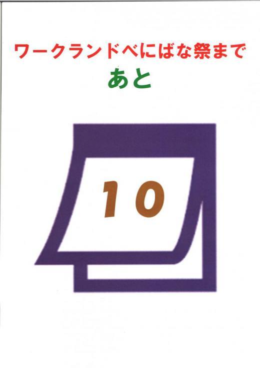 「ワークランドべにばな祭」まで あと10日!!/