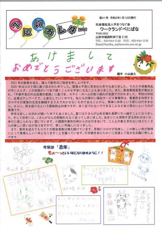 「べにいろレター 第41号」 発行/