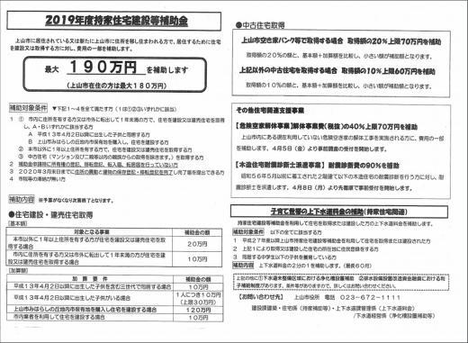2019年度 持家住宅建設等補助金/
