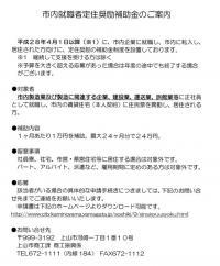 2019年度 上山市内就職者向け補助金: