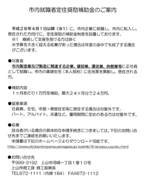 2019年度 上山市内就職者向け補助金/