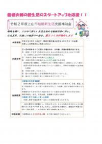 「上山市 結婚新生活支援補助金のご案内」の画像