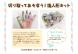 手作りキット第二弾は指人形!:2020/05/15 11:30