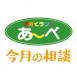【あ〜べ】6月の個別相談:2020/06/02 10:34