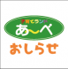 【あ〜べ】山形新聞「わいわい子育て」コーナーに掲載され..:2021.02.17