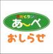 【あ〜べ】託児ルームご利用希望の方へお知らせ:2021/04/20 09:30