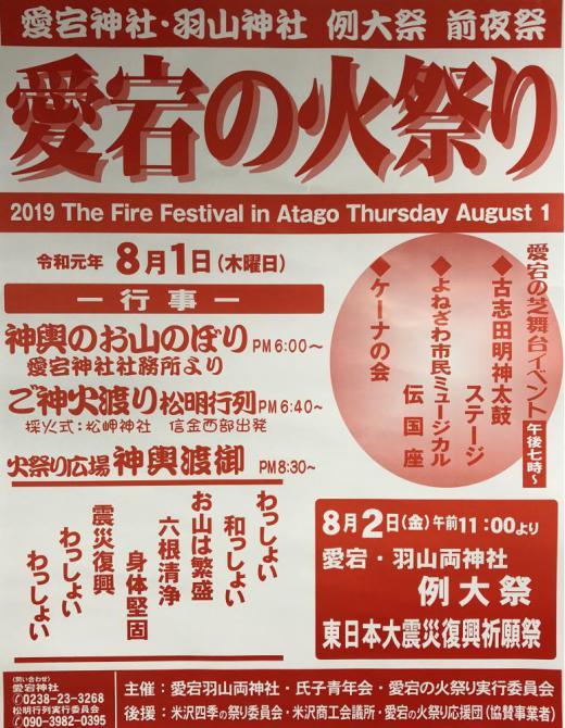 令和元年 愛宕の火祭り!!/