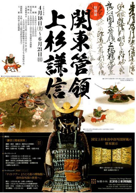 上杉博物館 特別展「関東管領 上杉謙信」/
