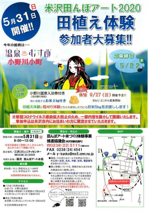 米沢田んぼアート2020 新型コロナウイルス感染拡大防止のため、参加者募集中止のお知らせ/