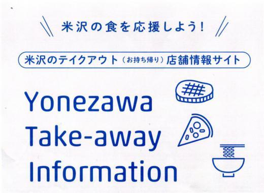 米沢のテイクアウト店舗情報サイト「Yonezawa Take-away Information」/
