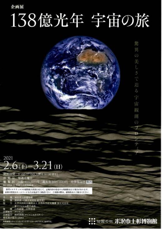 米沢市上杉博物館 企画展「138億光年宇宙の旅」/