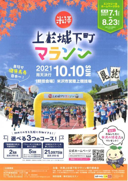 「米澤 上杉城下町マラソン2021」(開催中止)/