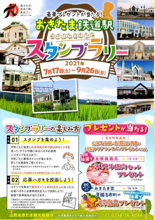 おきたま鉄道駅スタンプラリー 7/17(土)〜スタート!/