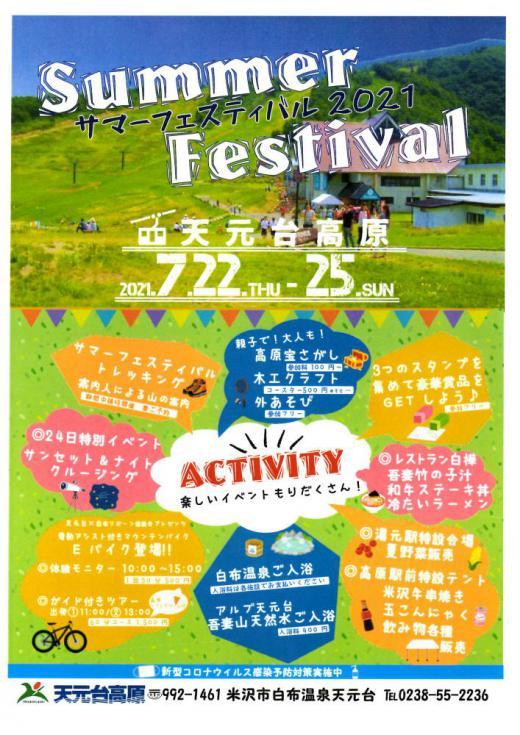 天元台高原 サマーフェスティバル2021/