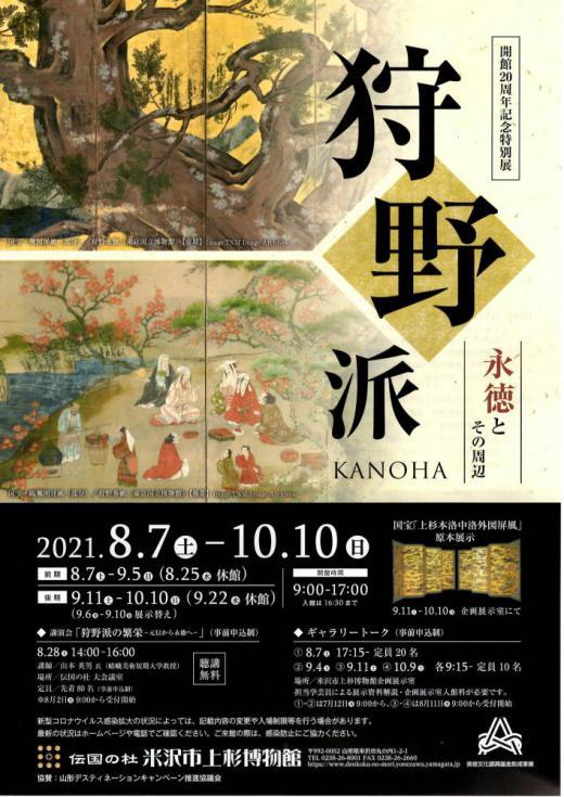 上杉博物館 開館20周年記念特別展「狩野派 KANOHA〜永徳とその周辺〜」/