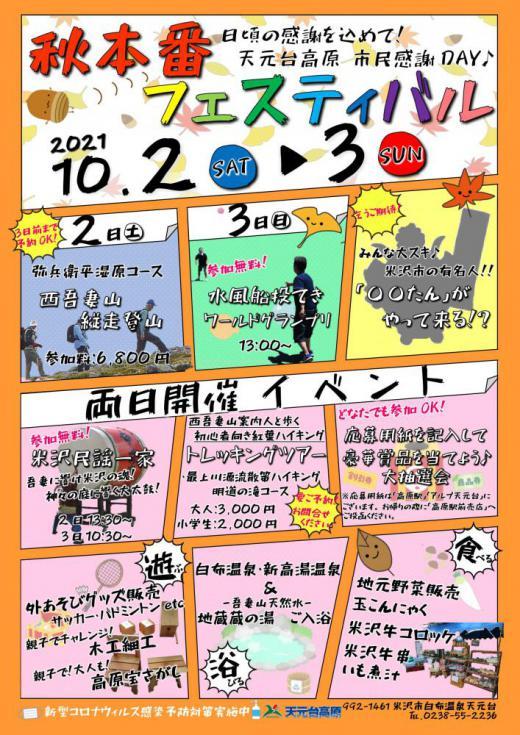 天元台高原 市民感謝デー「秋本番フェスティバル」のご案内/